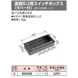 DS4915KB パナソニック 金属製ボックス・カバー  塗装5コ用スイッチボックス(カバー付)