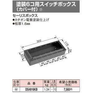 DS4916KB パナソニック 金属製ボックス・カバー  塗装6コ用スイッチボックス(カバー付)