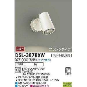 DSL-3878XW DAIKO   スポットライト フランジタイプ [LED][ホワイト][ランプ別売] terukuni