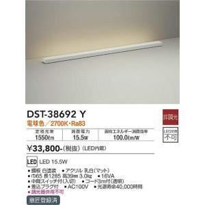 DST-38692Y まくちゃん  ホリゾンタルスタンド [LED電球色] DAIKO|terukuni