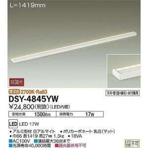 DSY-4845YW ミニまくちゃん 非調光 間接照明ラインライト [LED電球色] DAIKO|terukuni