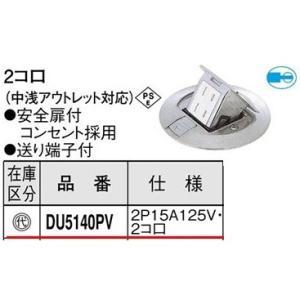 DU5140PV 床用配線器具  アップコンシルバー丸型 (アルミダイカスト製)(2コ口) あすつく パナソニック|terukuni