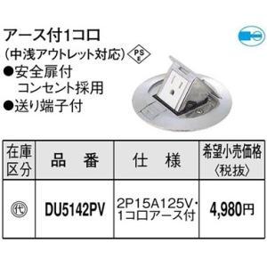 電材商品床用配線器具・電材アップコンシルバー丸型(アルミダイカスト製)(アース付1コ口)DU5142PVあすつく|terukuni