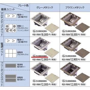 DUM6300MH パナソニック 床用配線器具  マルチフロアコンスクエアL型電源ユニット グレーメタリック|terukuni