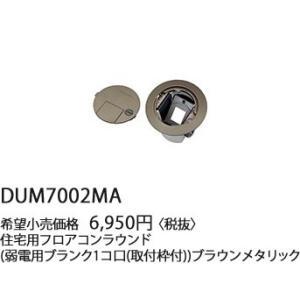 DUM7002MA 床用配線器具  住宅用フロアコンラウンド (弱電用ブランク1コ口(取付枠付))(ブラウンメタリック) パナソニック|terukuni