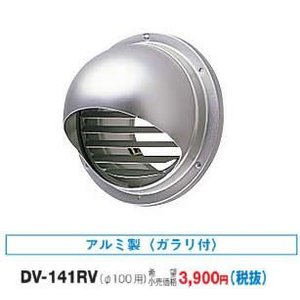 DV-141RV  [あすつく] 東芝 換気扇 システム部材 アルミ製丸形パイプフードガラリ付(φ100用)|terukuni