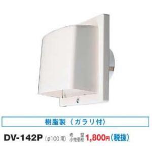 DV-142P  [あすつく] 東芝 換気扇 プチフード 樹脂製ガラリ付長形パイプフード(φ100用) [ホワイト]|terukuni