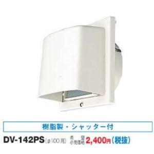 DV-142PS 換気扇 プチフード 樹脂製・シャッター付長形パイプフード(φ100用) [ホワイト] あすつく 東芝|terukuni