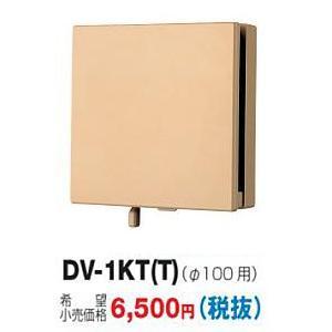 DV-1KTT  [あすつく] 東芝 換気扇 システム部材 コンパクト自然吸気口(φ100用) [ブラウン]|terukuni