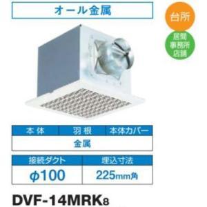 DVF-14MRK8 ダクト用換気扇 メタルルーバー オール金属ミニキッチン用(φ100ダクト) [羽根径14cm] あすつく 東芝|terukuni