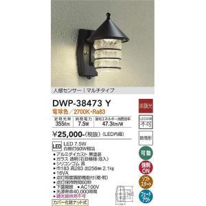 DWP-38473Y 人感センサーマルチタイプ  アウトドアポーチライト [LED電球色][ブラック] DAIKO terukuni