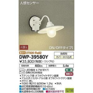 DWP-39580Y 人感センサー ON/OFFタイプ1  アウトドアポーチライト [LED電球色][ホワイト] DAIKO terukuni