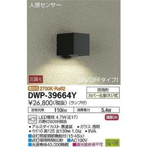 屋外用ライト人感センサー ON/OFFタイプ1アウトドアスポットライト[LED電球色][ブラック]DWP-39664Y|terukuni