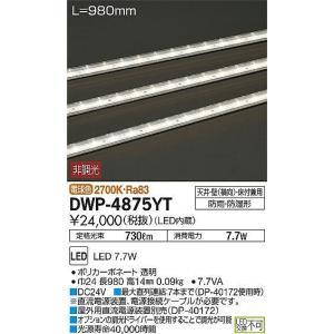 DWP-4875YT コンパクトライン照明防湿タイプ  間接照明ラインライト [LED電球色] DAIKO|terukuni