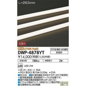 DAIKOコンパクトライン照明拡散タイプ(屋外用)非調光間接照明ラインライト[LED電球色]DWP-4878YT terukuni