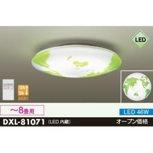 DXL-81071 子供部屋向 世界地図 連続調光タイプ シーリングライト [LED昼光色][〜8畳] DAIKO|terukuni