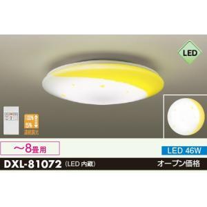 DXL-81072 子供部屋向 月 連続調光タイプ シーリングライト [LED昼光色][〜8畳] あすつく DAIKO|terukuni