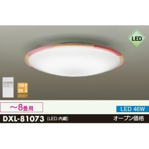 DXL-81073 子供部屋向 積み木 連続調光タイプ シーリングライト [LED昼光色][〜8畳] DAIKO|terukuni