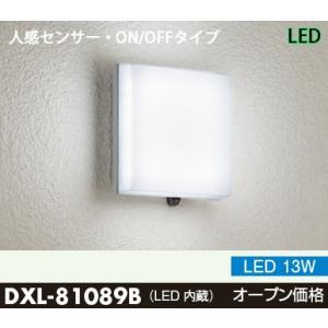 DXL-81089B 人感センサーON/OFFタイプ  アウトドアポーチライト [LED昼光色] DAIKO terukuni