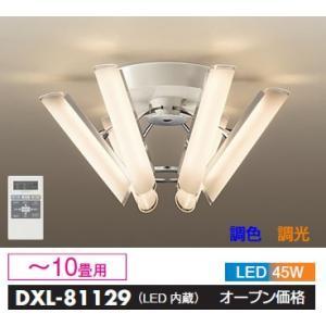 DXL-81129  調色調光 直付シャンデリア [LED昼光色〜電球色][〜10畳] DAIKO|terukuni