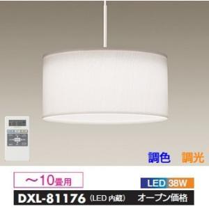 ペンダントライト調色調光タイプコード吊ペンダント[LED昼光色〜電球色][〜10畳]DXL-81176|terukuni