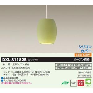 DXL-81182B 緑色 シリコンカバー コード吊ペンダント [LED電球色] DAIKO terukuni
