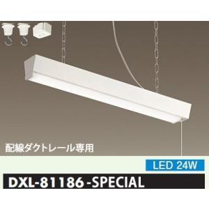 DXL-81186-SPECIAL プルスイッチ付  配線ダクトレール用チェーン吊LEDベースライト [LED昼光色] DAIKO|terukuni
