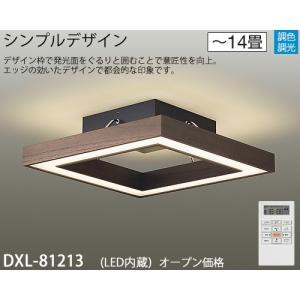 DXL-81213 ダークオーク シンプルデザイン間接光 シーリングライト [LED][〜14畳] DAIKO|terukuni