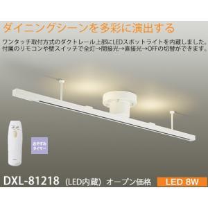 DXL-81218 LED間接光付 ショートタイプ1105mm 簡易取付式ダクトレール [LED電球色] DAIKO terukuni