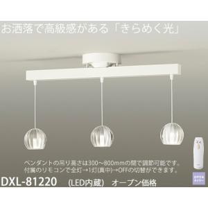 DXL-81220 透明ガラス 内面消し  3灯コード吊ペンダント [LED電球色] DAIKO terukuni