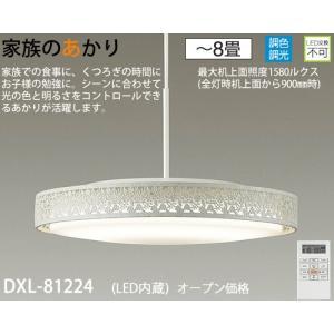 DXL-81224 アイボリーアンティーク塗装 調色調光タイプ コード吊ペンダント [LED昼光色〜電球色][〜8畳] DAIKO terukuni