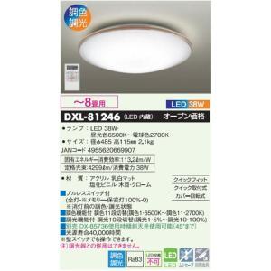 DXL-81246 木目 クローム 調色調光タイプ シーリングライト [LED昼光色〜電球色][〜8畳] DAIKO terukuni