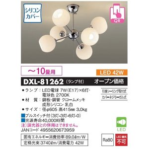 DXL-81262 DAIKO シリコンカバー  パイプ吊シャンデリア [LED電球色][〜10畳]|terukuni