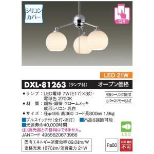 DXL-81263 シリコンカバー  コード吊シャンデリア [LED電球色] DAIKO|terukuni
