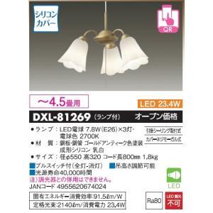 DAIKOシリコンカバーコード吊シャンデリア[LED電球色][〜4.5畳]DXL-81269|terukuni