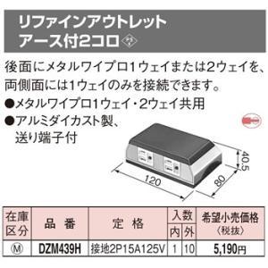 DZM439H パナソニック メタルワイプロ  リファインアウトレットアース付2コ口|terukuni