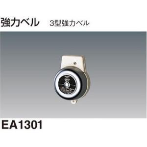 EA1301  3型 強力ベル (AC100V)(シルバー) パナソニック|terukuni