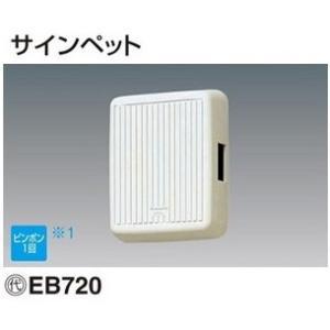 EB720 チャイム  サインペット/100S (AC100V) あすつく パナソニック|terukuni