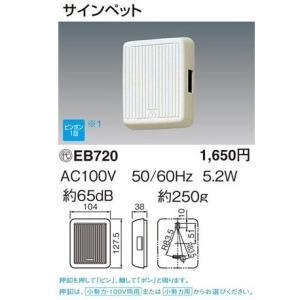 EB720  [あすつく] パナソニック チャイム  サインペット/100S (AC100V)|terukuni|02