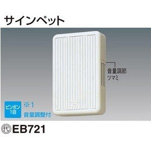 EB721 チャイム  サインペット/100 (音量調節付)(AC100V) あすつく パナソニック|terukuni