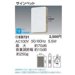 EB721 チャイム  サインペット/100 (音量調節付)(AC100V) あすつく パナソニック|terukuni|02