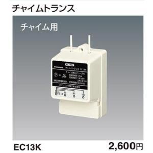 EC13K  [あすつく] パナソニック  チャイム用 チャイムトランス|terukuni