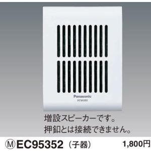 電材商品チャイムメロディサイン子器EC95352
