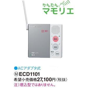 ECD1101 ワイヤレスセキュリティシステム「かんたんマモリエ」 省電力型 受信器 (ACアダプタ式) パナソニック|terukuni