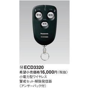 ECD3320 ワイヤレスセキュリティシステム「かんたんマモリエ」  小電力型ワイヤレス警戒セット・解除発信器 (アンサーバック付) パナソニック|terukuni
