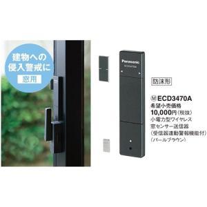 ECD3470A ワイヤレスセキュリティシステム「かんたんマモリエ」  小電力型ワイヤレス窓センサー送信器  パナソニック|terukuni