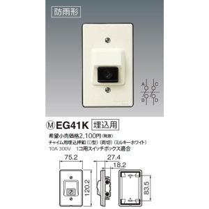 EG41K 100V用  チャイム用埋込押釦(D型)(両切) (防雨型)(ミルキーホワイト) パナソニック|terukuni