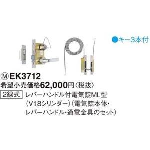 EK3712 電気錠システム  2線式 レバーハンドル付電気錠ML型 (V18シリンダー) パナソニック|terukuni