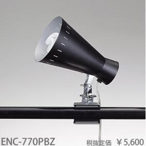 クリップライト黒クリップライト[蛍光灯昼光色]ENC-770PBZ|terukuni