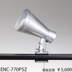 クリップライト銀クリップライト[蛍光灯昼光色]ENC-770PSZ|terukuni